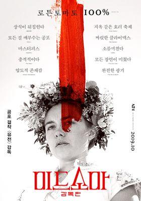 『ミッドサマー ディレクターズカット版』のポスター