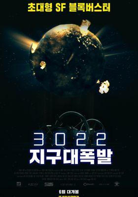 3022: 지구 대폭발의 포스터