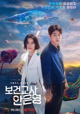 보건교사 안은영의 포스터