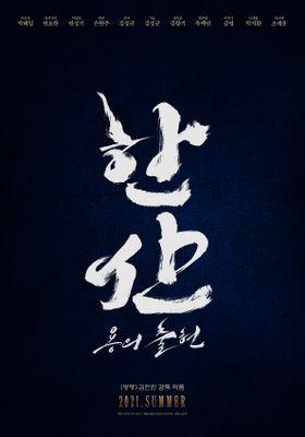 Hansan's Poster