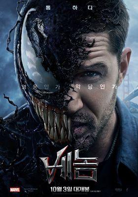 『ヴェノム』のポスター