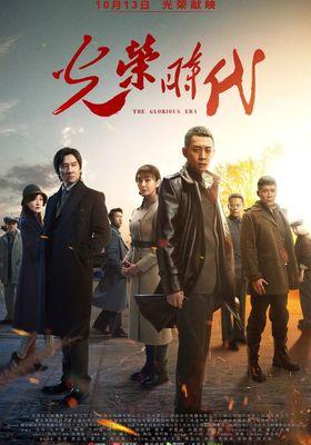 光荣时代's Poster