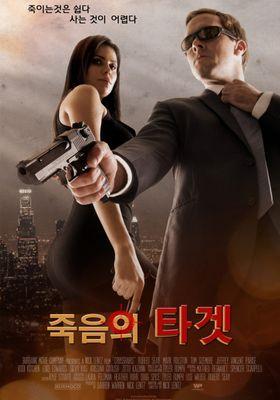 죽음의 타겟의 포스터