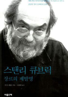 스탠리 큐브릭's Poster