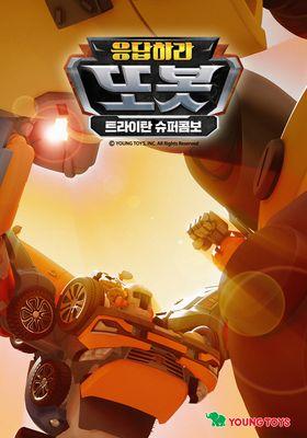 『응답하라 또봇 : 트라이탄 슈퍼콤보』のポスター