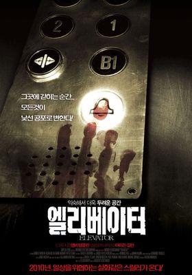 『パニック・エレベーター』のポスター