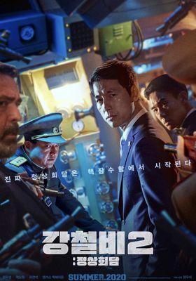 『鋼鉄の雨2:首脳会談(原題)』のポスター
