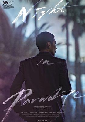 『楽園の夜』のポスター