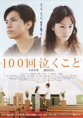 Crying 100 Times - Every Raindrop Falls's Poster