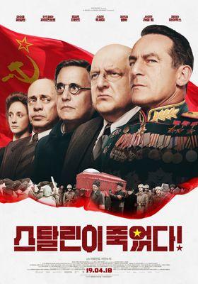 스탈린이 죽었다!의 포스터