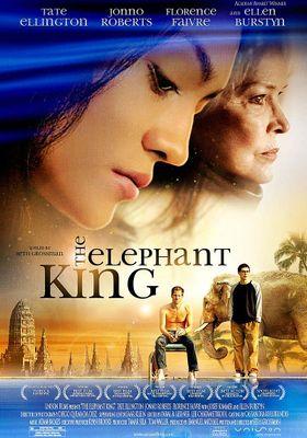 『코끼리 왕』のポスター