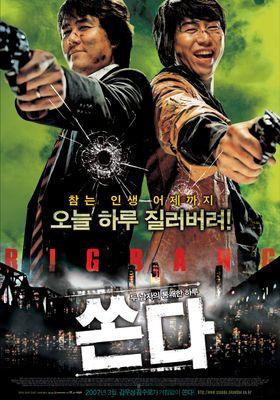 쏜다의 포스터