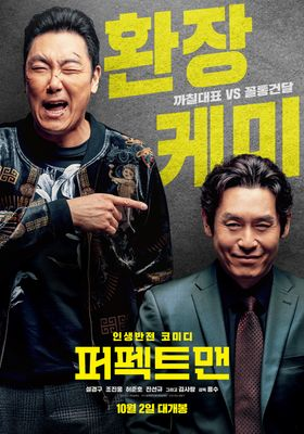Man of Men's Poster