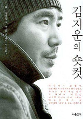 김지운의 숏컷's Poster