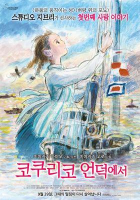 코쿠리코 언덕에서의 포스터