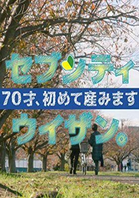 70-Sai, Hajimete Umimasu Sebuntiuizan's Poster