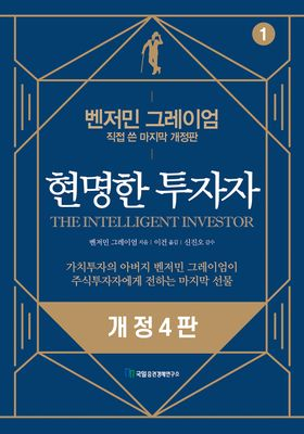 현명한 투자자's Poster