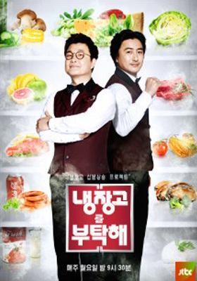 『冷蔵庫をよろしく』のポスター