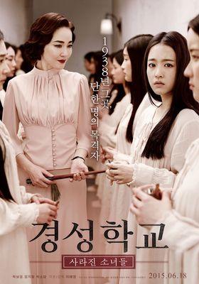 『京城学校:消えた少女たち』のポスター