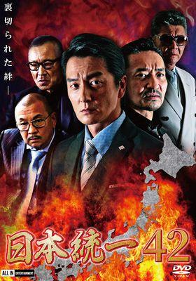 일본통일 42의 포스터