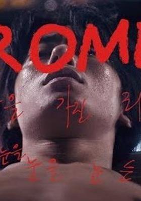 『Romeo(英題)』のポスター