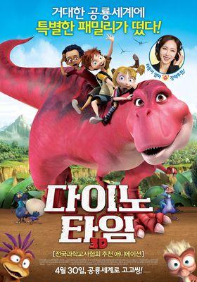 『ディノ・タイム 恐竜時代へGO!!』のポスター