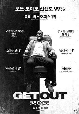 『ゲット・アウト』のポスター