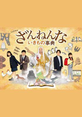 Zannenna Ikimono Jiten 's Poster