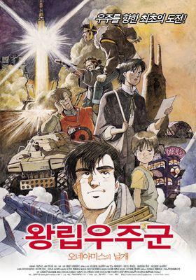왕립우주군 - 오네아미스의 날개의 포스터