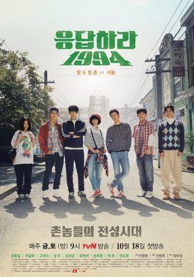 응답하라 1994의 포스터