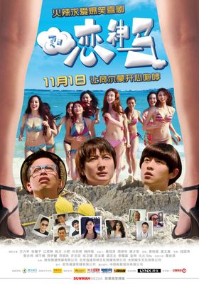 Summer Love Love's Poster