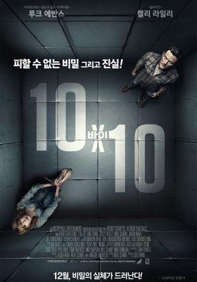 10 바이 10의 포스터