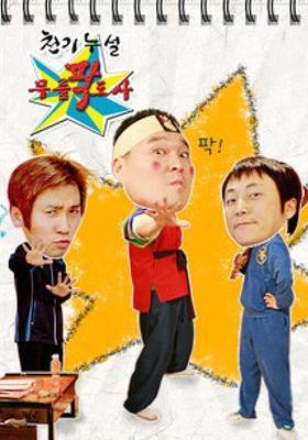 『膝打ち導師(原題)』のポスター