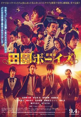 劇場版 田園ボーイズ's Poster
