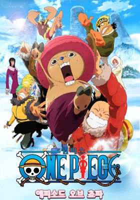 One Piece Episode of Chopper: Bloom in the Winter, Miracle Sakura's Poster