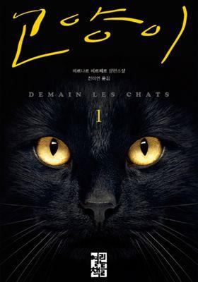 고양이's Poster