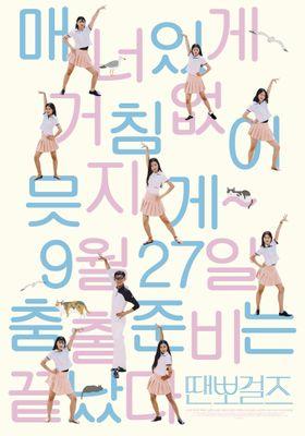 땐뽀걸즈의 포스터