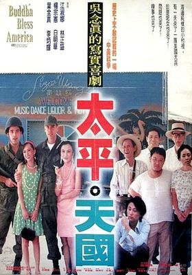 태평천국의 포스터