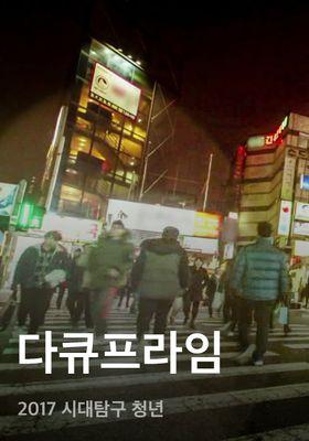 『다큐프라임 - 2017 시대탐구 청년』のポスター