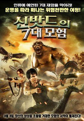 신밧드의 7대 모험의 포스터