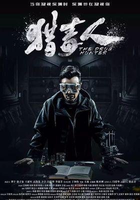 The Drug Hunter 's Poster