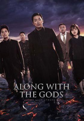 『神と共に 第二章:因と縁』のポスター