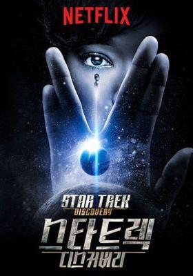 Star Trek: Discovery Season 1's Poster