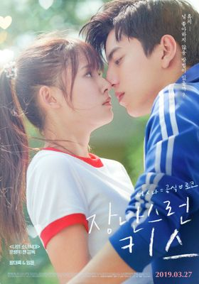 Fall in Love at First Kiss's Poster