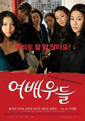 『女優たち』のポスター