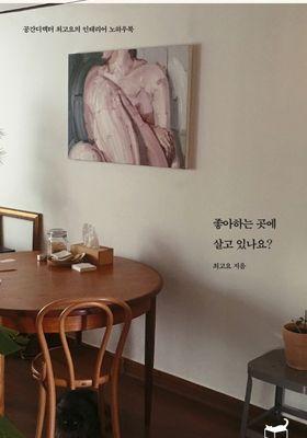 좋아하는 곳에 살고 있나요?'s Poster