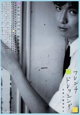 프렌치 드레싱의 포스터