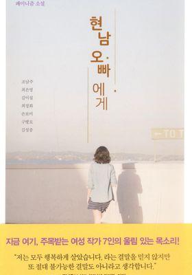 현남 오빠에게's Poster