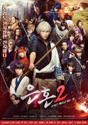Gintama 2: Rules Are Made To Be Broken's Poster