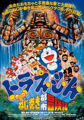 Doraemon: Nobita and the Spiral City's Poster